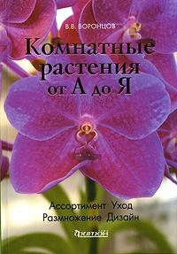 Украина комнатные цветы весенний уход