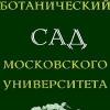 Ботанический сад Московского государственного университета имени М.В. Ломоносова